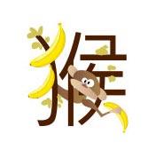 【迷信空間】第 63 集 - 【2012生肖運程】之【肖猴】運程