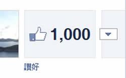 【Facebook】熱烈祝賀【風山水堂。駱法丹】專頁沖破1000個讚好Fans
