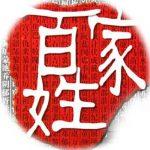 改運|姓名學 - 姓名改寫命運?